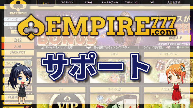 "<span class=""title"">エンパイアカジノの「サポート」を徹底解説!対応時間・日本語対応・利用方法・評判・口コミ</span>"